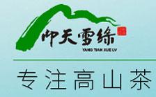 信阳仰天雪绿毛尖茶叶品牌
