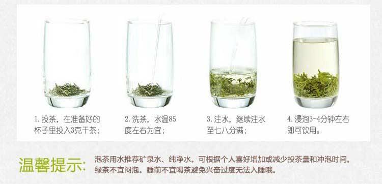 毛尖茶叶冲泡方法